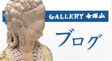 GALLERY 帝塚山 ブログ