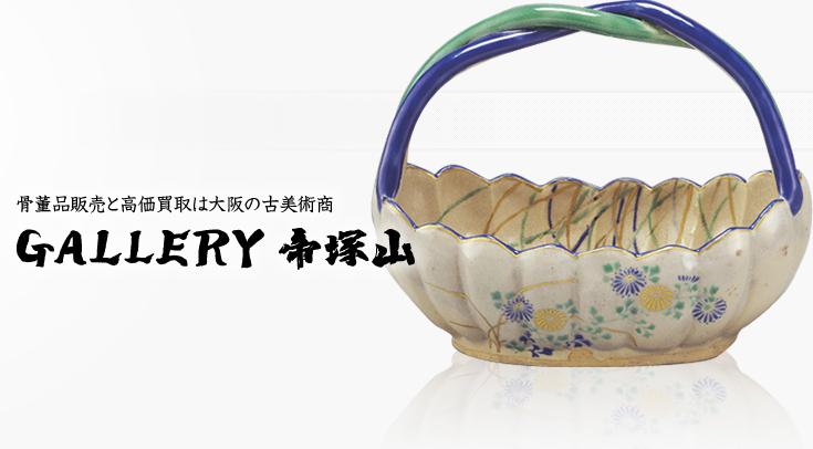 骨董品販売と高価買取は大阪・奈良・東京の古美術商 GALLERY帝塚山