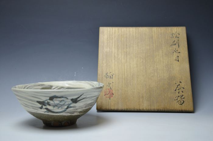 楠部彌弌 絵刷毛目魚文茶碗