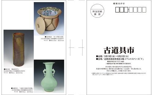 20210426_帝塚山_古道具市DM.jpg