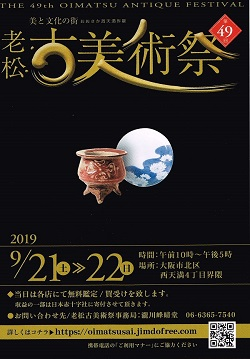 49回老松祭DM表 - 600以下.JPG