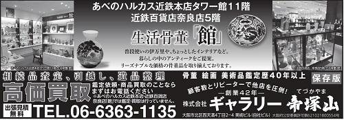HP用切り取り朝日広告①.jpg